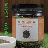 【農心未泯】奇亞籽 Chia seed (買五送一 免運費)(組合限量)/ 超級食物富含膳食纖維