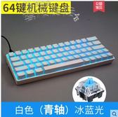 有線鍵盤便攜式64鍵小型機械鍵盤 青軸紅軸茶軸電競游戲有線筆記本87粉色 LX 【時髦新品】