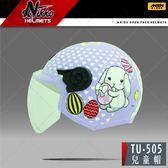 [中壢安信]Nikko TU-505 彩繪 #1 兔兔 紫白 兒童 半罩 安全帽 TU505 附抗UV鏡片 內襯可拆洗