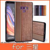 三星 Note9 Note8 S9 S9 Plus 撞色仿皮紋 手機殼 全包邊 軟殼 保護殼