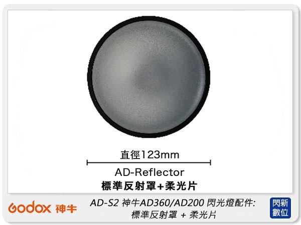 【免運費】GODOX 神牛 AD360/AD200 閃光燈配件: 標準反射罩 + 柔光片 (公司貨) AD-S2
