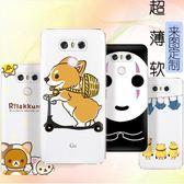 雙十一返場促銷LGG6手機殼防摔硅膠超薄LGG6軟殼LGG6保護套LGG6手機套定制