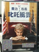 挖寶二手片-P17-115-正版DVD-電影【喬治布希之叱吒風雲 】-MIB星際戰警3-喬許布洛林(直購價)