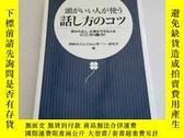 二手書博民逛書店罕見話し方のコッ(日文)Y212829 西沢宗治 株式會社