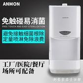 Anmon手消毒器 全自動感應凈手器 酒精噴霧式手消毒器 工廠OS配置 創意家居