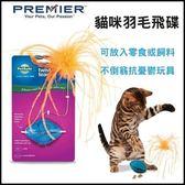 *KING WANG*美國Premier 普立爾-益智玩具-貓咪羽毛飛碟(可放置零食,不倒翁抗憂鬱玩具)