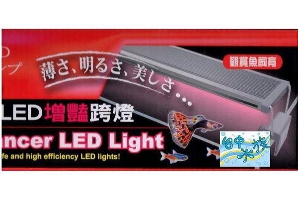 {台中水族} 觀賞魚專用--增豔 超亮LED 跨燈-1.2尺 特價 淡海水兩用