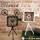 LOFT復古工業風時鐘 懷舊電影放映機造型 金屬鐵藝做舊個性靜音座鐘-米鹿家居