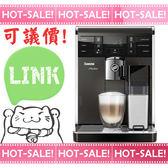 《議價優惠》Philips Saeco Moltio HD8869 飛利浦 全自動 咖啡機 (另可洽詢新款HD8847優惠)