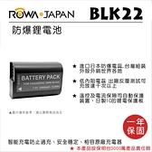 【ROWA 樂華】FOR Panasonic BLK22 鋰電池 S5 相機 松下 副廠 電池 Lumix S5 適用