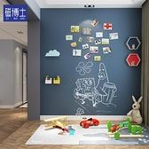 黛灰色雙層磁性黑板牆貼兒童創意塗鴉牆環保可擦寫無塵黑板 黛尼時尚精品