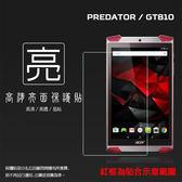 ◇亮面螢幕保護貼 Acer Predator 8 GT-810 平板保護貼 軟性 亮貼 亮面貼 保護膜