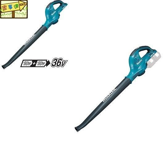 [家事達]  Makita-DUB361Z  牧田 強力 吹風機 (單主機) 18V X2 = 36V  鋰電 特價