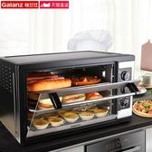 格蘭仕KWS1538J-F5N烤箱家用烘焙多功能全自動電烤箱3LX春季新品