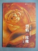 【書寶二手書T6/社會_QXP】烈焰玫瑰-人權文學.苦難見證_王拓
