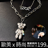 克妹Ke-Mei【AT57263】歐洲站 十分亮鑽熊熊STAR字母雙層頸鍊長鍊