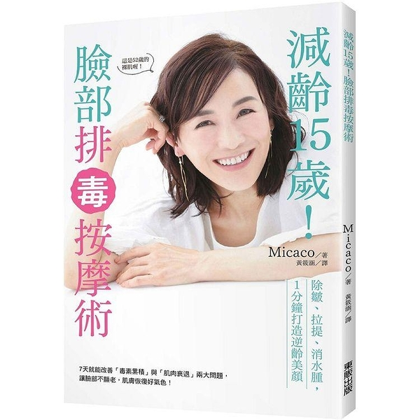減齡15歲!臉部排毒按摩術:除皺、拉提、消水腫,1分鐘打造逆齡美顏