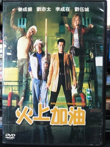 挖寶二手片-Z33-012-正版DVD-韓片【火上加油】-姜成振 劉志太 李成在 劉伍城(直購價)