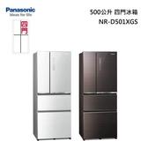 Panasonic【NR-D501XGS】國際牌無邊框玻璃500公升四門冰箱 自動製冰 新鮮急凍結