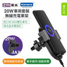 ZMI 紫米 20W無線充車架-附27W車充 (WCJ10)