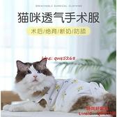 貓咪絕育服母貓手術衣服斷奶服防舔防掉毛貓貓透氣術后服【時尚好家風】