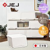 日本JEJ lockin Pod樂收納安全鎖掀蓋整理箱 M)三入組白色三入組