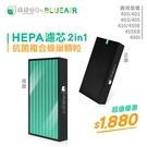 綠綠好日 二合一複合式HEPA濾芯 內含大量顆粒活性碳 適用 Blueair 空氣清淨機 濾網 400 405 403 480i 450E