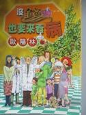 【書寶二手書T6/兒童文學_JOW】沒錢也要來看病_歐陽林