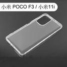 【ACEICE】氣墊空壓透明軟殼 小米 POCO F3 / 小米 11i (6.67吋)