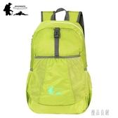 戶外可折疊輕薄登山包 便攜防潑水皮膚包戶外休閒跑步背包 zh2087【優品良鋪】