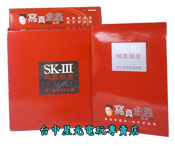 【PC正版軟體 可刷卡】☆ SK-III 寫真救星 ☆中文版全新品【已180拆封新品】台中星光電玩