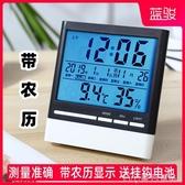 溫度器帶農歷電子溫度計家用室內高精度溫濕度計室溫計精準溫度表萬年歷 【快速出貨】