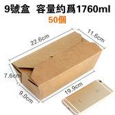 加厚牛皮紙餐盒壹次性紙盒打包盒長方形飯盒外賣快餐盒沙拉便當盒 9號盒100個