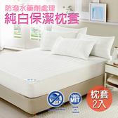 【三浦太郎】防潑水藥劑處理 北歐風純白保潔枕套 /2入組(枕頭套)
