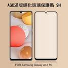 ~愛思摩比~AGC Samsung A4...