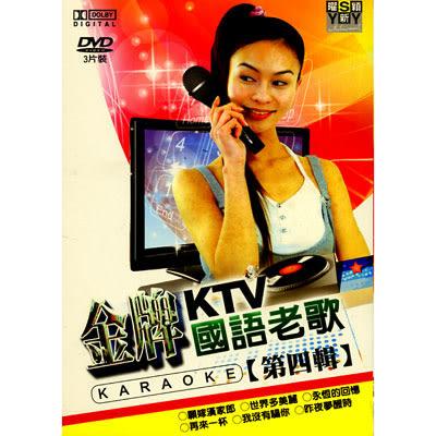 金牌KTV國語老歌-第四輯DVD (3片裝)