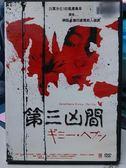 挖寶二手片-H15-009-正版DVD*日片【第三凶間】-江口洋介*安藤政信*宮崎葵