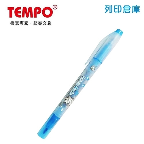 TEMPO 節奏 H-1507 藍色 楓葉雙頭螢光筆 1支