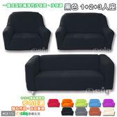 【Osun】素色款1+2+3人座(尊爵黑) 一體成型防蹣彈性沙發套、沙發罩CE173