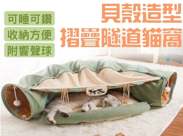 貝殼造型摺疊隧道貓窩 可折疊收納 大貓可用 肥貓窩 帳篷 封閉式貓窩 加絨加厚地毯 貓咪玩具