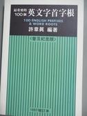 【書寶二手書T1/語言學習_KHX】最重要的100個英文字首字根_許章真