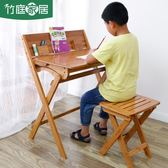 兒童書桌 學習桌竹庭兒童書桌折疊學習桌 翻蓋寫字台學生課桌 整裝現代簡約折疊桌