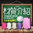 行李箱常見[材質種類]