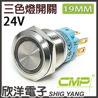 19mm不鏽鋼金屬平面三色環形燈無段開關 DC24V / S1901A-24RGB 紅綠藍三色光 CMP西普