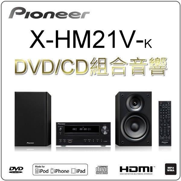 先鋒 Pioneer X-HM21V-K DVD床頭音響(展示品出清)