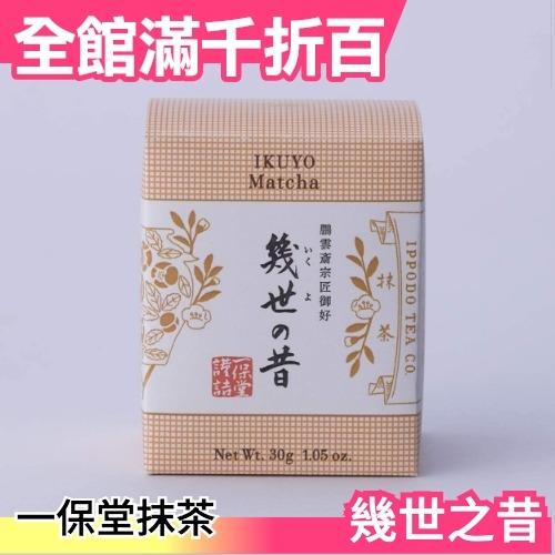 【幾世の昔 30g盒裝】日本原裝 京都 一保堂抹茶 幾世之昔 茶粉【小福部屋】