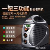 電焊機 ZX7-250 220v 380v兩用全自動雙電壓家用小型全銅直流電焊機 第六空間 MKS