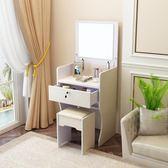 梳妝台臥室迷你小戶型現代簡約化妝櫃簡易多功能經濟型網紅化妝台ZMD 交換禮物
