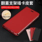 OPPO R15 普通版 手機皮套 翻蓋 插卡 磁吸 支架 手機殼 全包 防摔 超薄 保護套 皮套 DUX DUCIS