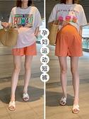 孕婦短褲夏季薄款孕婦褲子外穿時尚安全褲打底褲孕婦裝春裝夏裝 童趣屋